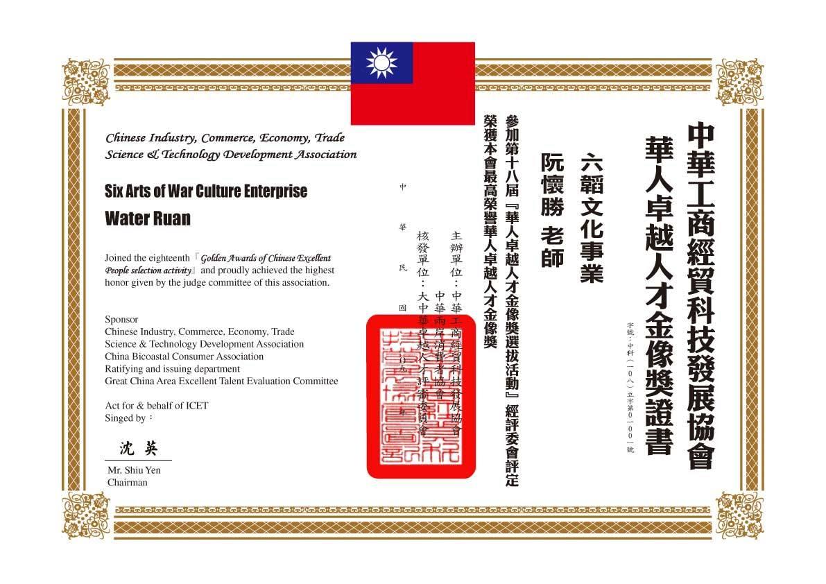 第十八屆華人卓越人才金像獎