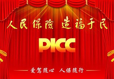 人保投资控股原总裁刘虹涉嫌受贿案被提起公诉
