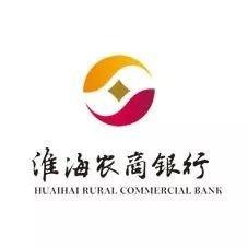 淮海农商行前行长李汉云受贿20万 获刑一年