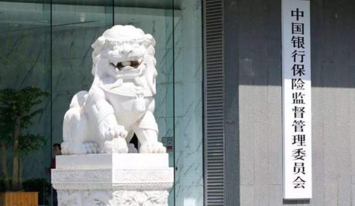 银保监会:公开银行保险机构重大违法违规股东名单