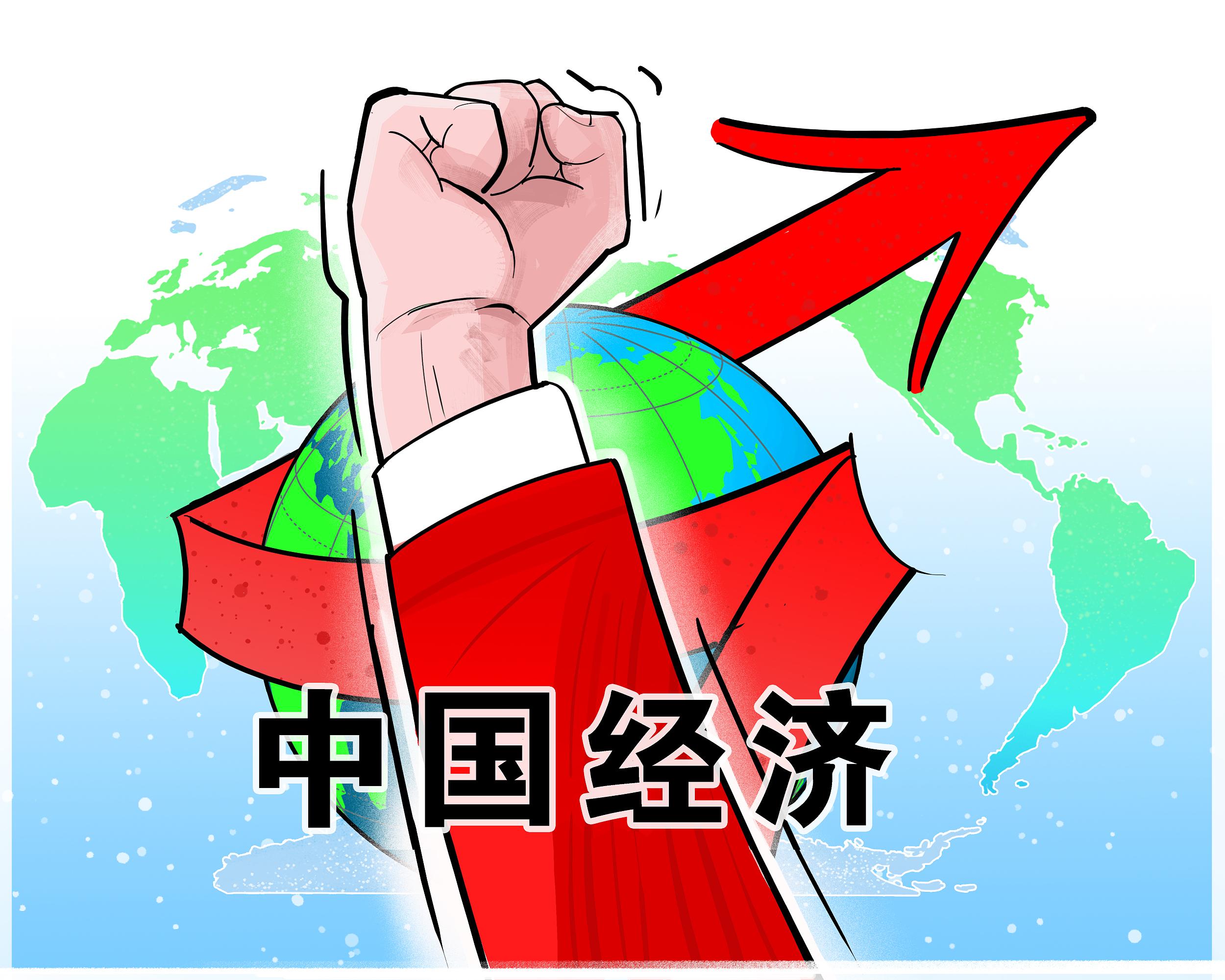 中国经济:迎难而上 破浪前行
