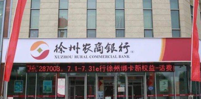 中小银行合并潮来袭:徐州农商行挂牌 陕西两家农商行重组