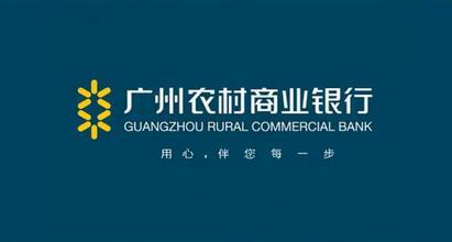 广州农商行突然撤回IPO申请 此前高管连续落马