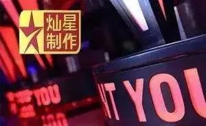 好声音制作方灿星文化创业板IPO被否:商誉减值3亿 被诉金额2.3亿