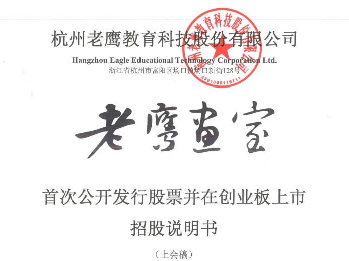 老鹰股份IPO囧途:资产负债率达80% 募投项目已完工竟仍募资