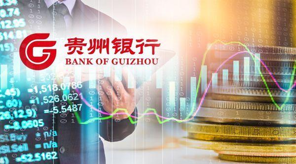 贵州银行新年频领罚单 掌舵人离去、资产质量承压