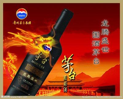 金字招牌失灵 茅台葡萄酒IPO路上遭冷遇 市场终端难寻