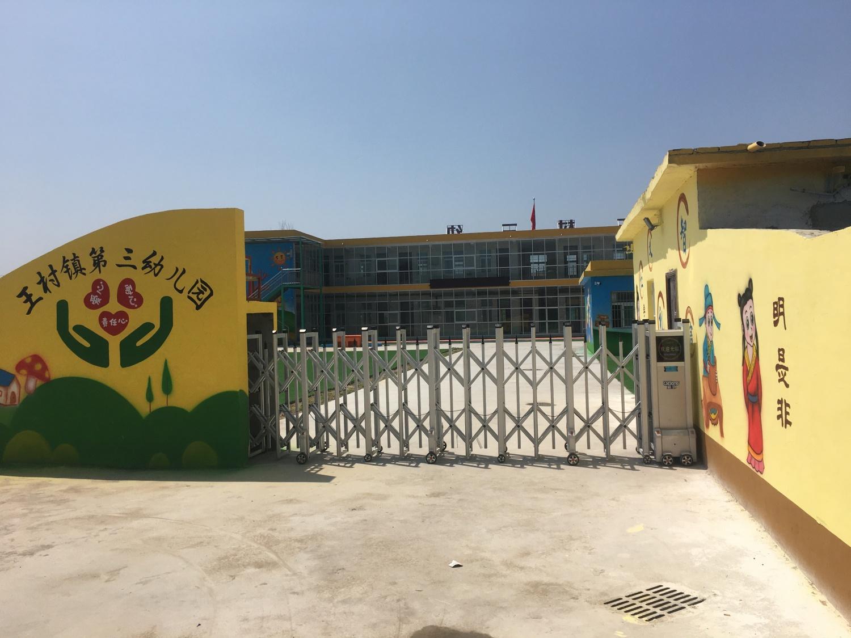 河南王村镇第三幼儿园