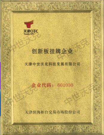 OTC认证