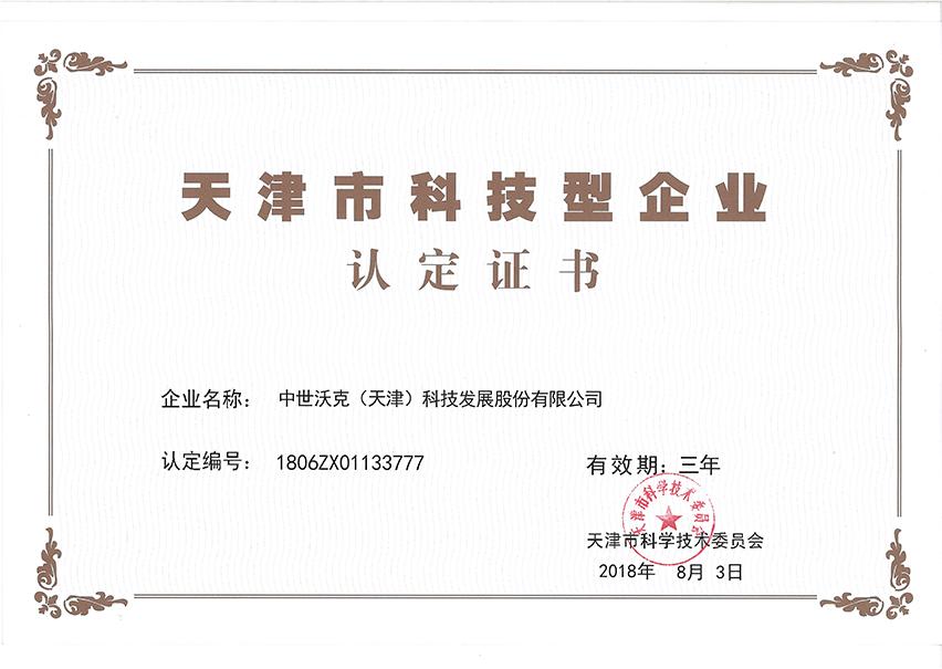 天津市科技型企业认证