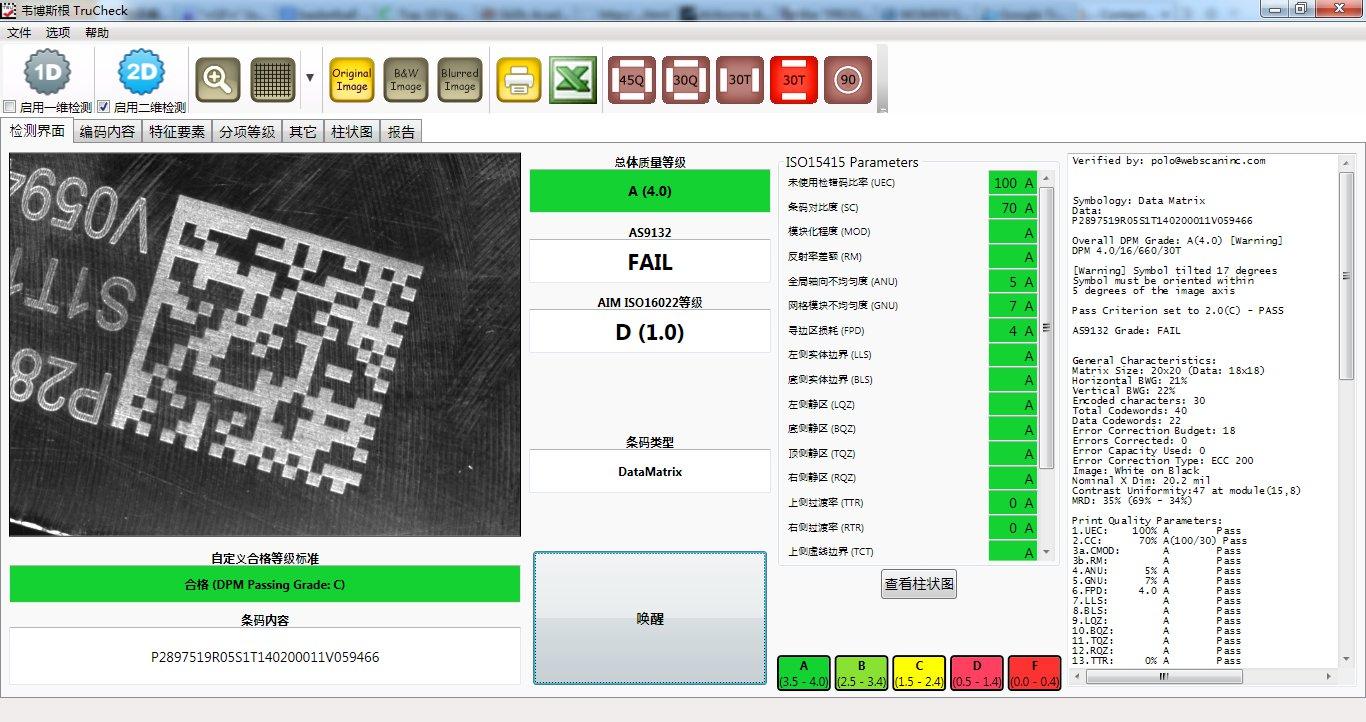 韦博斯根检测仪TruCheck软件