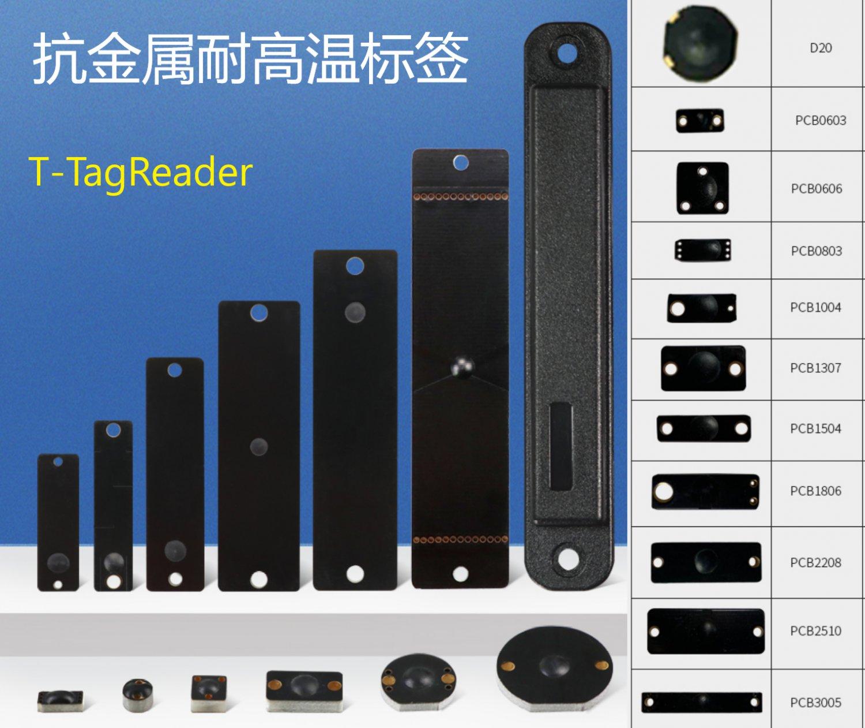 无线射频标签读写器T-TagReader