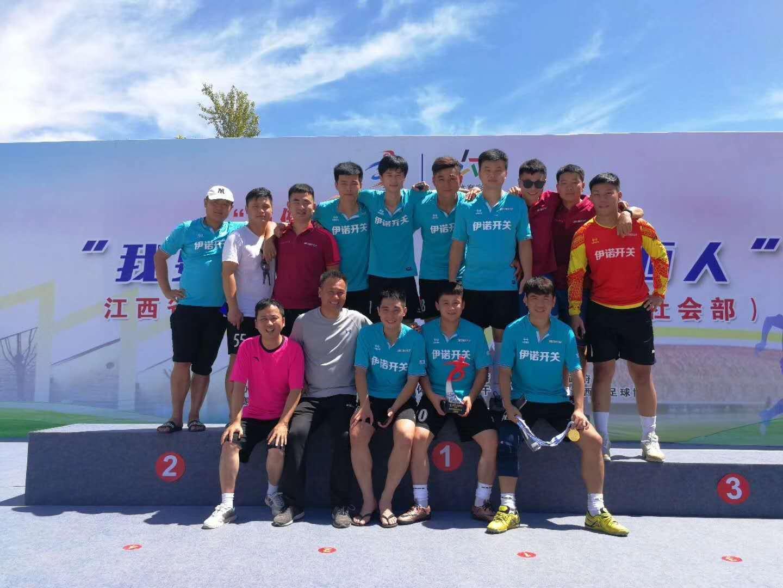 伊诺开关足球队代表南昌荣获第十五届省运会冠军