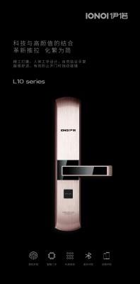 伊诺L10智能锁