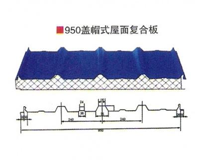 950型盖帽式复合板