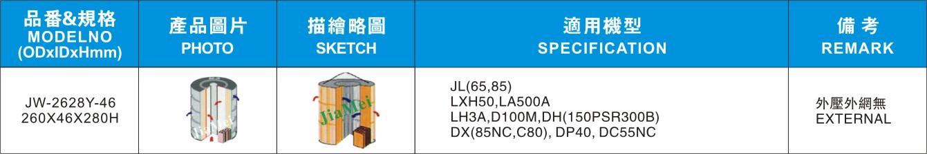 JW-32628/46