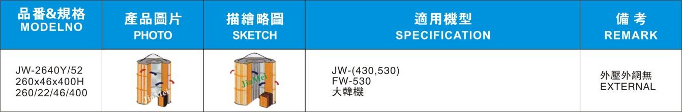 JW-2640Y/52