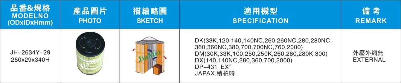 JH-2634Y-29