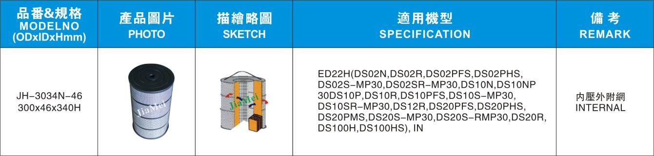 JH-3034N-46