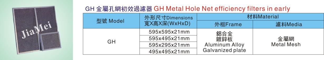 GH 金属孔网初效过滤器
