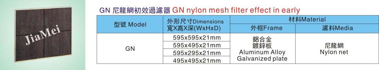 GN 尼龙网初效过滤器