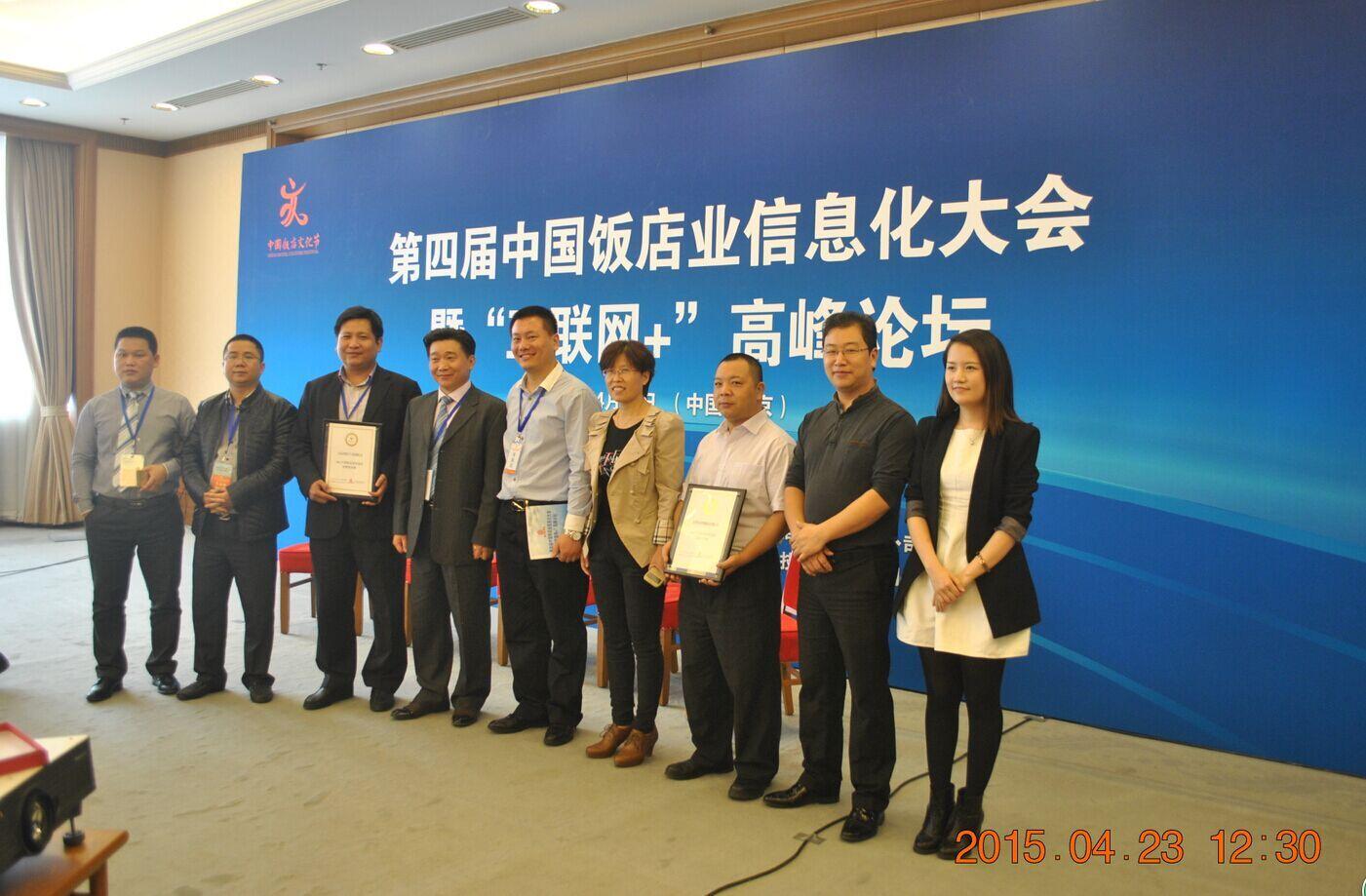 """汉科与""""第四届中国饭店业信息化大会""""的风采"""