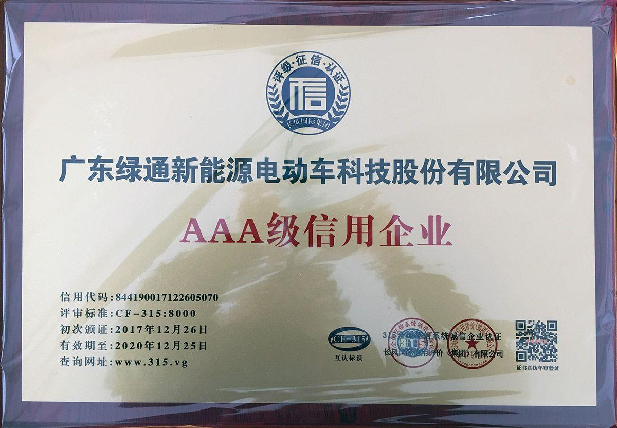 AAA信用企业