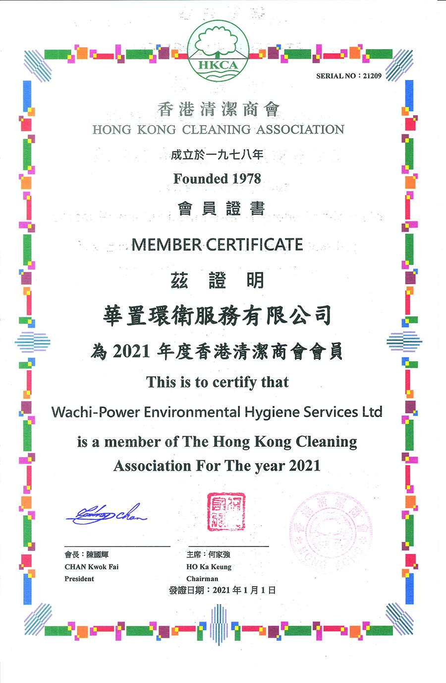 香港清潔商會會員