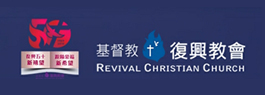 基督教復興教會