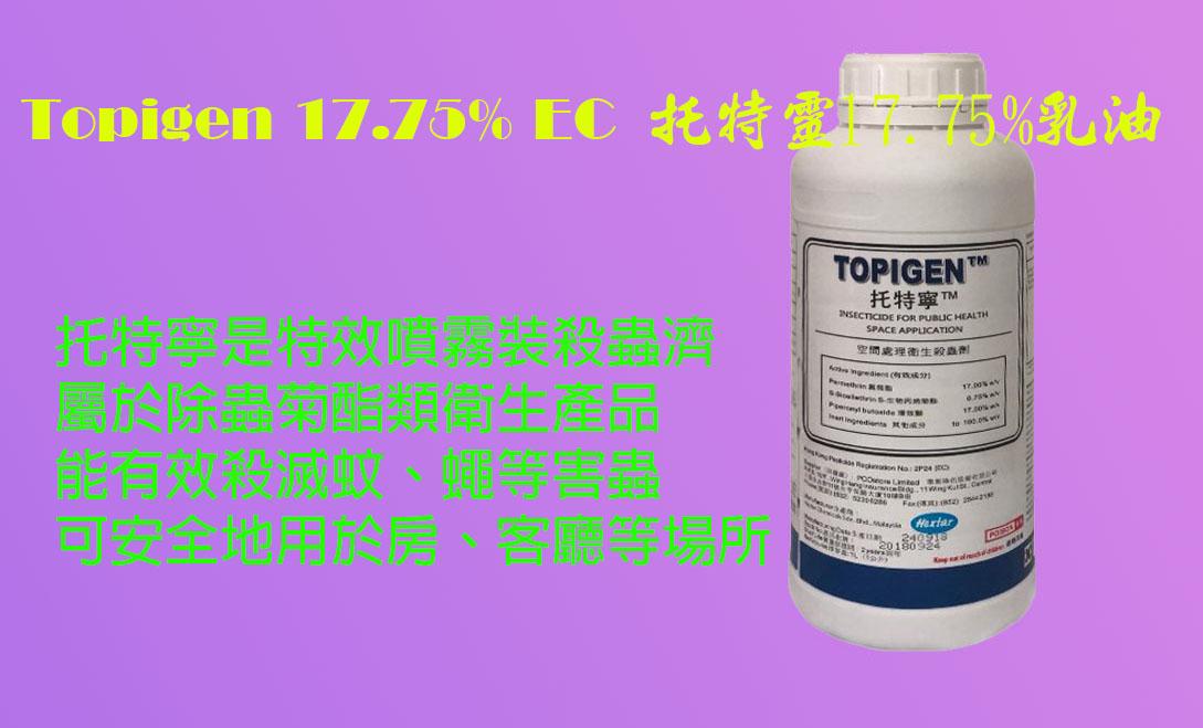 托特靈17.75%乳油