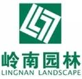 岭南园林股份有限公司