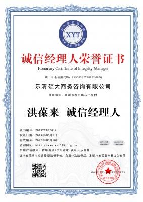 诚信经理人荣誉证书