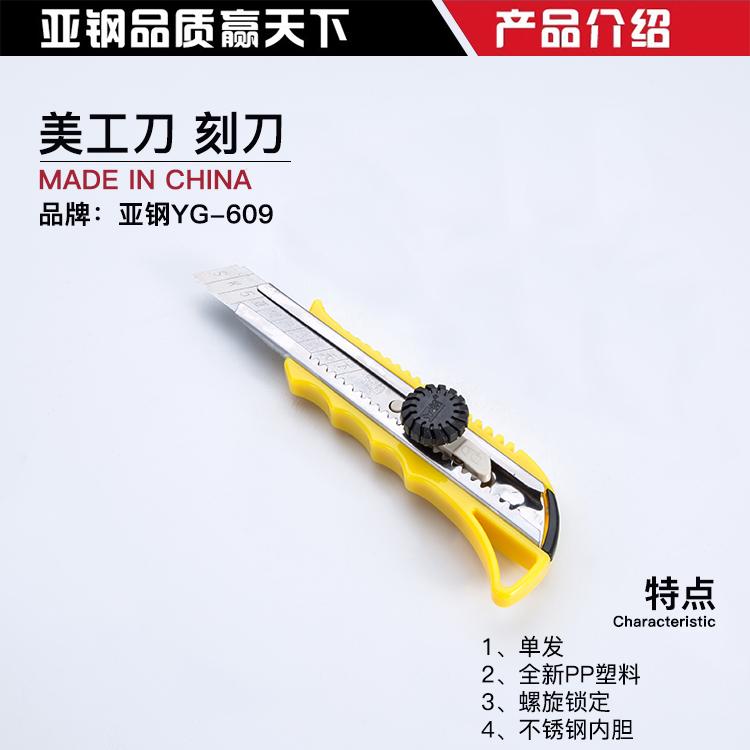 亚钢YG-609
