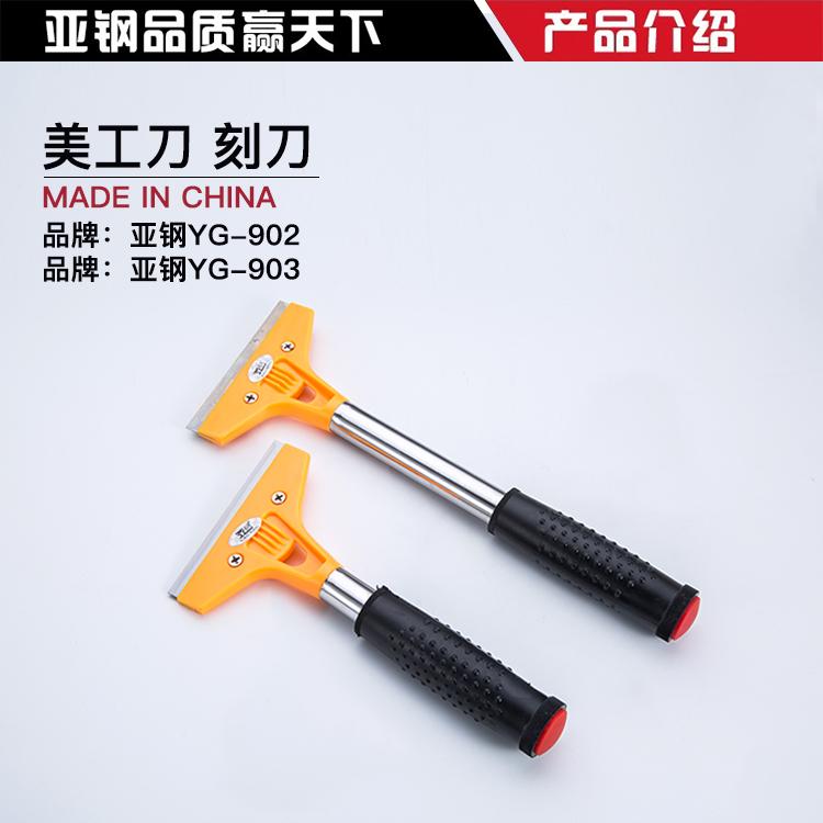 亚钢YG-902、903