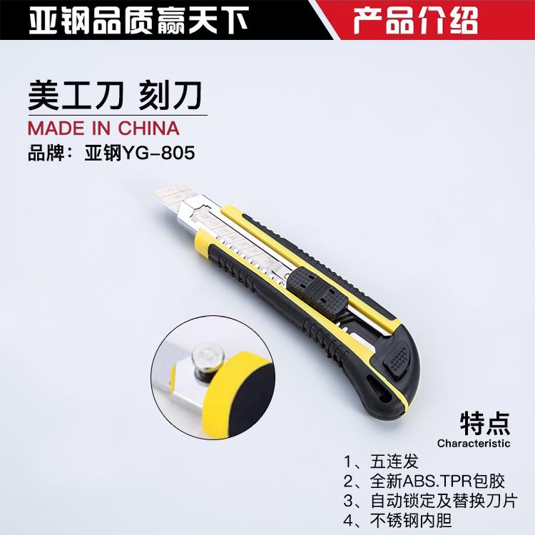 亚钢YG-805