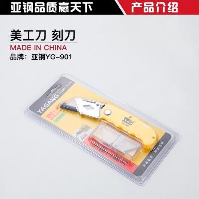 亚钢YG-901