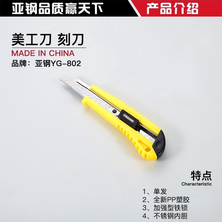 亚钢YG-802