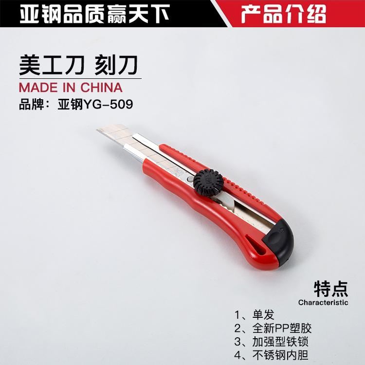 亚钢YG-509