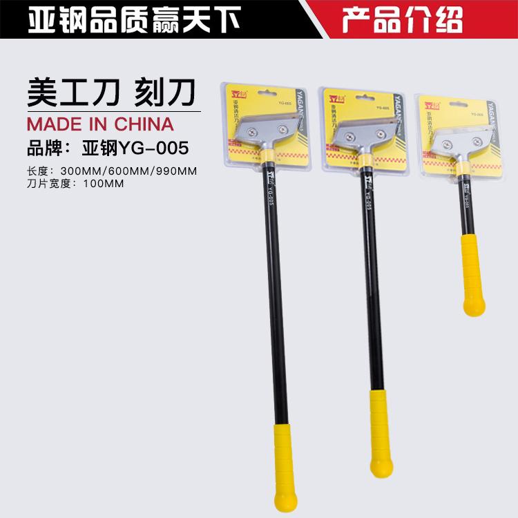 亚钢YG-005