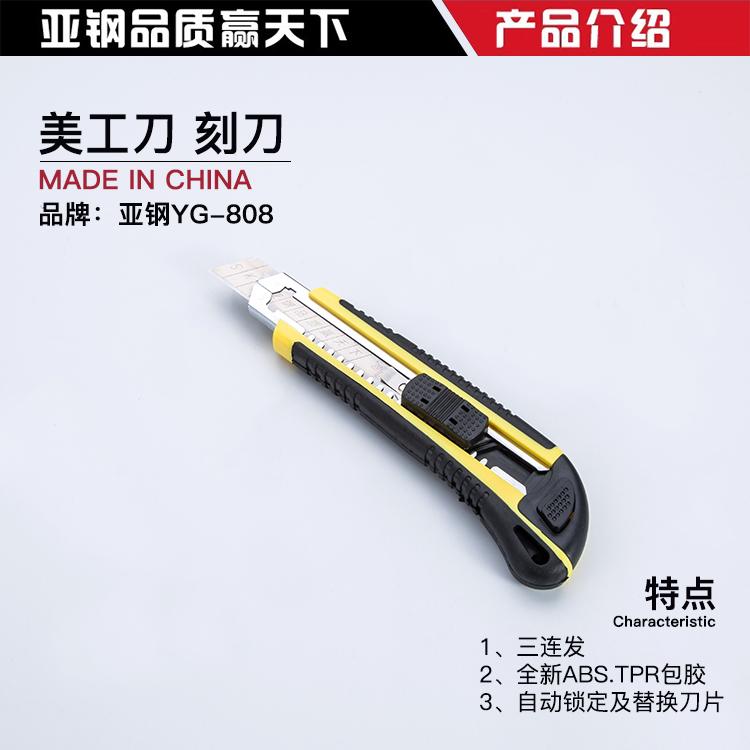 亚钢YG-808