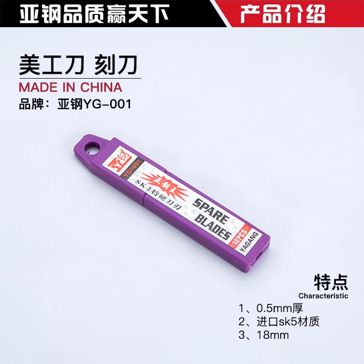 亚钢YG-001