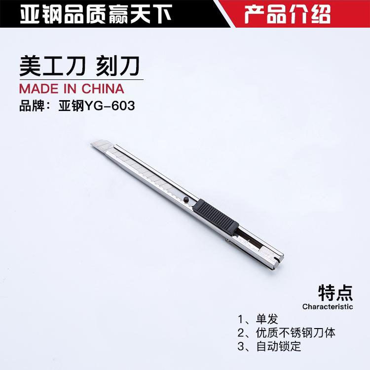 亚钢YG-603