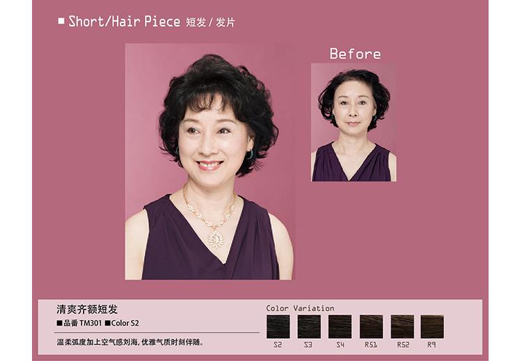 短发-发片