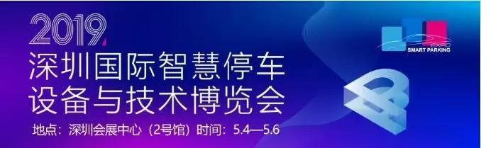 2019深圳���H智慧停��O�渑c...