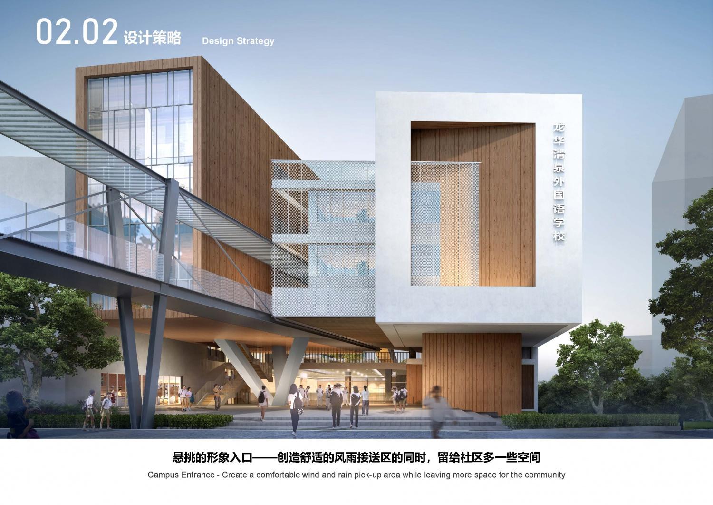 20210620龙华清泉外国语学校(初中部)建设工程05_页面_30