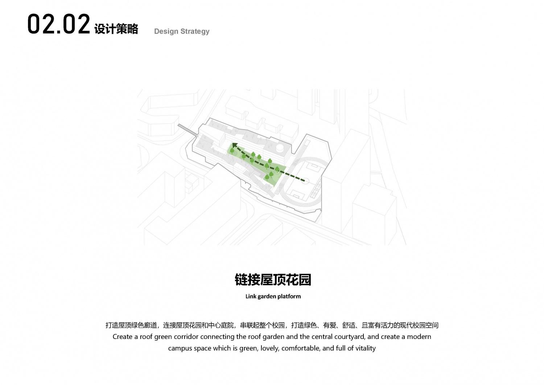 20210620龙华清泉外国语学校(初中部)建设工程05_页面_26