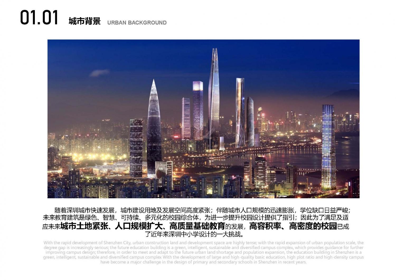 20210620龙华清泉外国语学校(初中部)建设工程05_页面_06