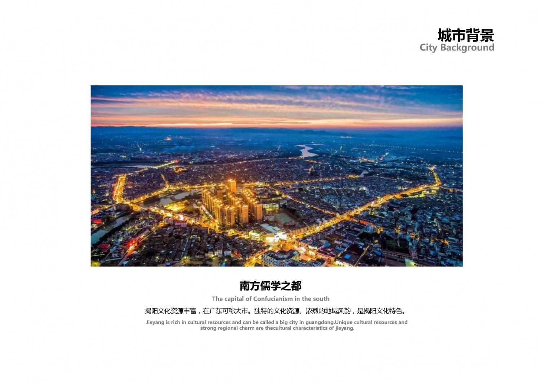 揭阳综合体(酒店及公寓地块)方案设计_页面_03