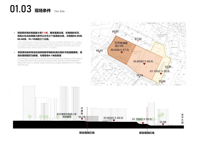 20210620龙华清泉外国语学校(初中部)建设工程05_页面_11