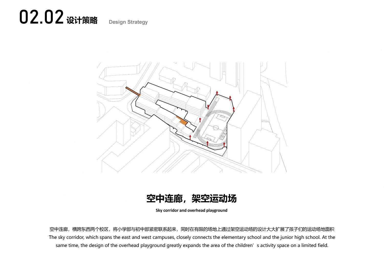 20210620龙华清泉外国语学校(初中部)建设工程05_页面_24
